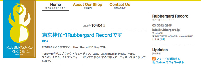 Rubbergard Record